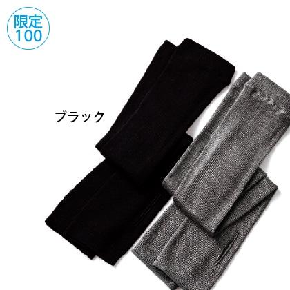 シルク100%UVカットアームカバー(ブラック)