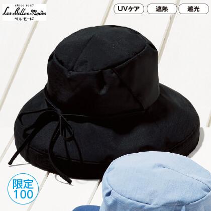 〈ベル・モード〉遮熱・遮光加工クローシュ(ブラック)