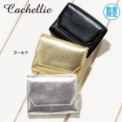 〈カシェリエ〉羊革 ミニ財布(ゴールド)