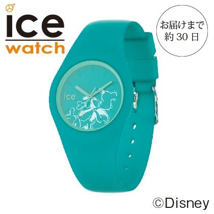 〈ICE−WATCH〉ICE Disney singing(ターコイズ)