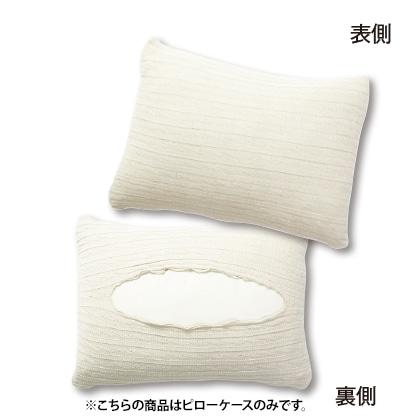 〈necorobi枕〉寝返りフィットタイプ枕専用ピローケース(ナチュラル)
