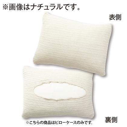 〈necorobi枕〉寝返りフィットタイプ枕専用ピローケース(ブルー)