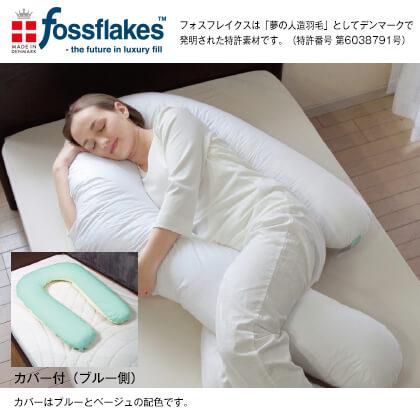 フォスフレイクス枕 コンフォートU(カバー付)