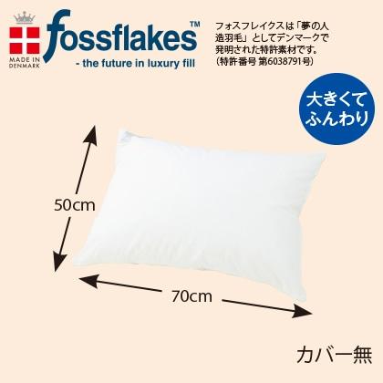フォスフレイクス枕 スタンダード(カバー無/50×70cm)