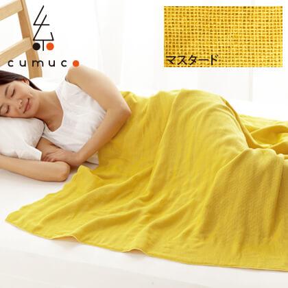 cumuco〈クムコ〉三河木綿6重ガーゼケット ハーフサイズ(マスタード)