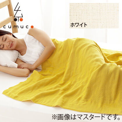cumuco〈クムコ〉三河木綿6重ガーゼケット ハーフサイズ(ホワイト)