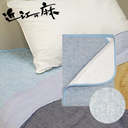 近江の麻 麻敷きパッド(ブルー)