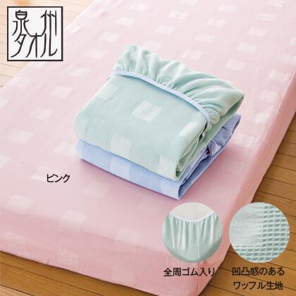 綿100%ワッフル織ボックスシーツ(ベッド用/ピンク/セミダブル)
