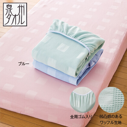 綿100%ワッフル織ボックスシーツ(ベッド用/ブルー/ダブル)