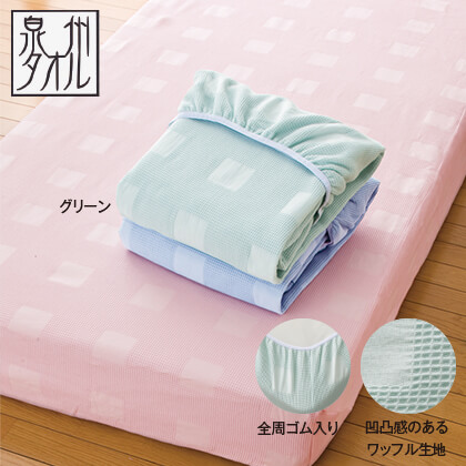 綿100%ワッフル織ボックスシーツ(ベッド用/グリーン/シングル)