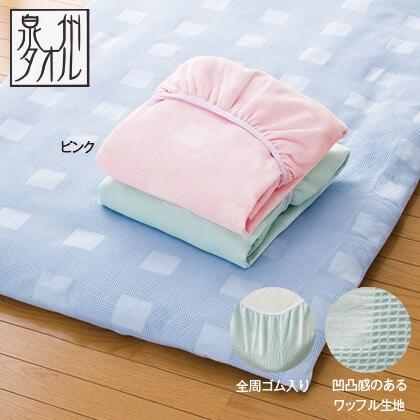 綿100%ワッフル織ボックスシーツ(敷きふとん用/ピンク/シングル)