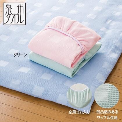 綿100%ワッフル織ボックスシーツ(敷きふとん用/グリーン/シングル)