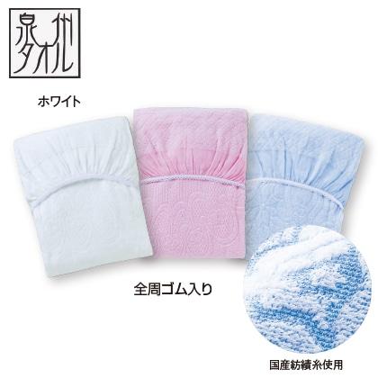 厚手大判タオルシーツ(敷きふとん用・ボックスタイプ/ホワイト/シングル)