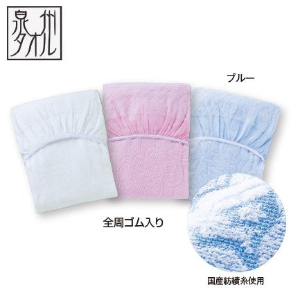 厚手大判タオルシーツ(敷きふとん用・ボックスタイプ/ブルー/ダブル)