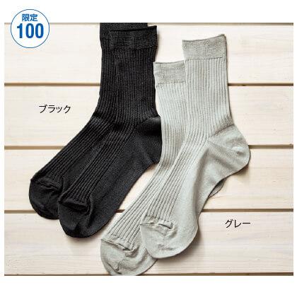 シルク混リブ編み靴下セット(女性用/異色2足組)