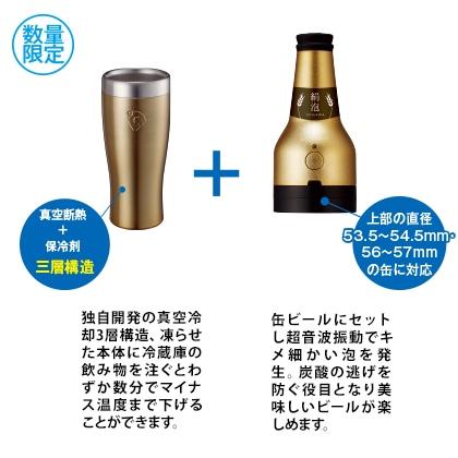 絹泡 ビンタイプ(缶用)ゴールド&ON℃ZONEフリージングタンブラーセット(ゴールド/1個)
