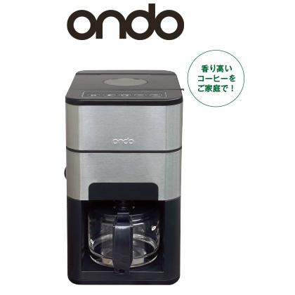 オンド 石臼式コーヒーメーカー