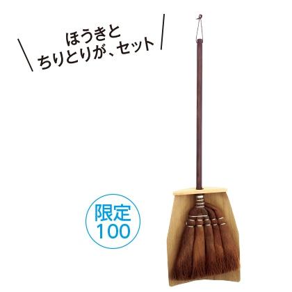 〈高田耕造商店〉棕櫚のやさしいほうき(ちりとり付/きほん箒)