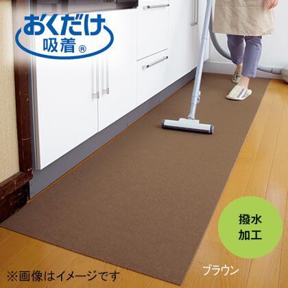 おくだけ吸着 キッチンマット(ブラウン/60×240cm)