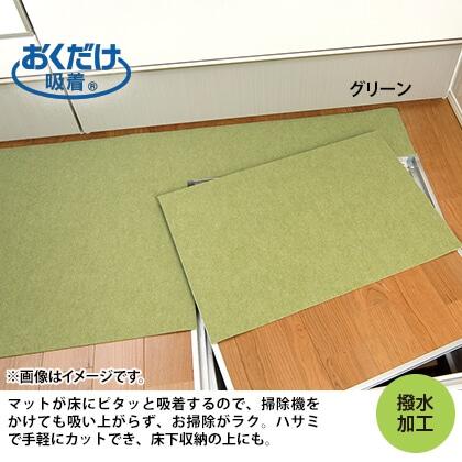 おくだけ吸着 キッチンマット(グリーン/90×180cm)