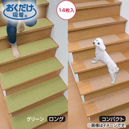 おくだけ吸着 階段マット(14枚入)(グリーン/コンパクト)