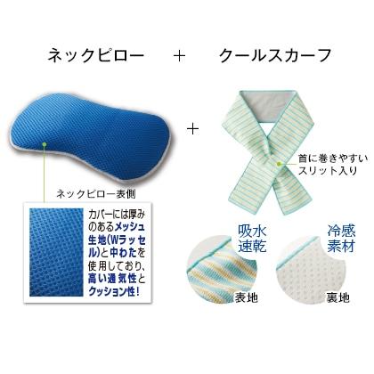 首をソフトに支えるアイスネックピロー×首もとひんやりクールスカーフ