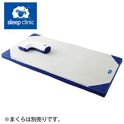 〈スリープクリニック〉横寝ケアマットレス