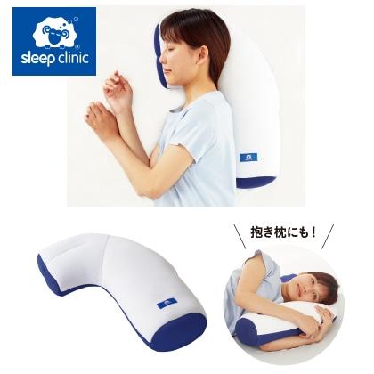 〈スリープクリニック〉横寝ケアまくら