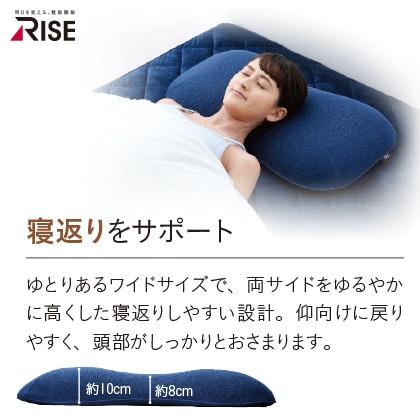 〈RISE〉スリープオアシスピロー寝がえりサポート枕