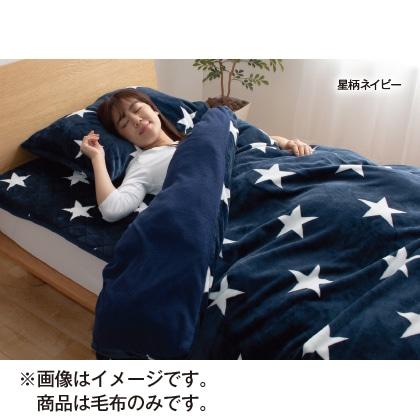〈mofua〉布団を包めるぬくぬく毛布S(星柄ネイビー)