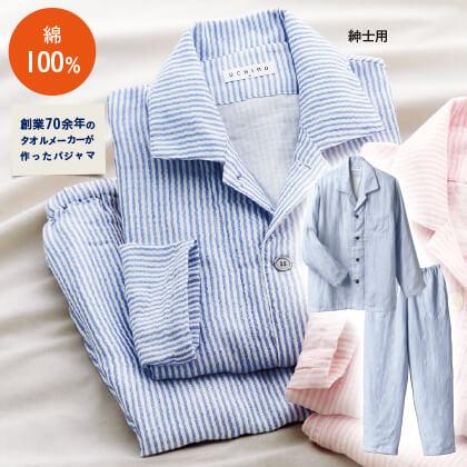 〈UCHINO〉マシュマロガーゼパジャマ(紳士用・XL)
