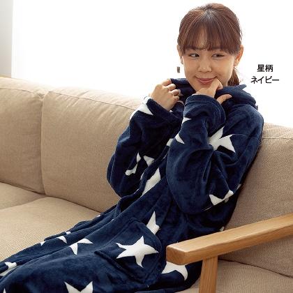 〈mofua〉プレミマムマイクロファイバー着る毛布 フード付(ルームウェアタイプ)星柄ネイビー