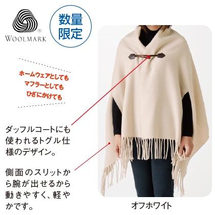 毛布屋さんが作った着るショール(オフホワイト)