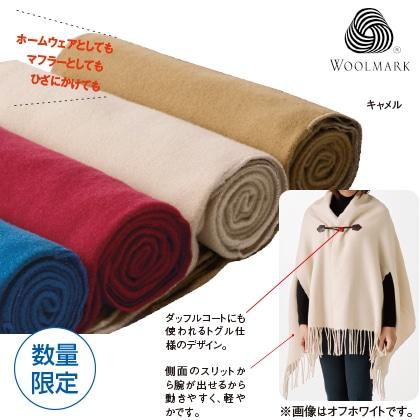 毛布屋さんが作った着るショール(キャメル)