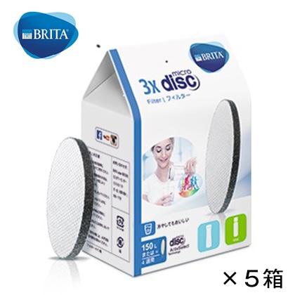 〈ブリタ〉マイクロディスクフィルターカートリッジ(3個入×5)