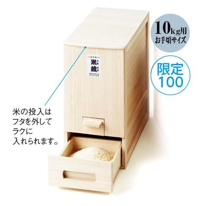 〈竹本木箱店〉総桐計量米びつ(10kg用)