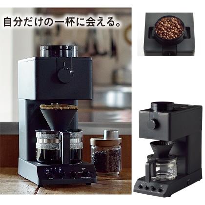 〈ツインバード〉全自動コーヒーメーカー