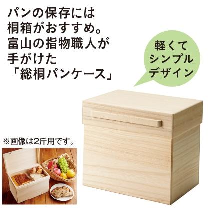 〈竹本木箱店〉総桐パンケース(1.5斤用)