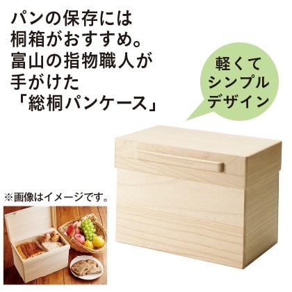 〈竹本木箱店〉総桐パンケース(2斤用)