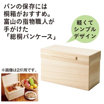 〈竹本木箱店〉総桐パンケース(2.5斤用)