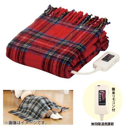 電気ひざ掛け毛布(レッド)
