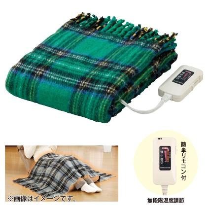 電気ひざ掛け毛布(グリーン)