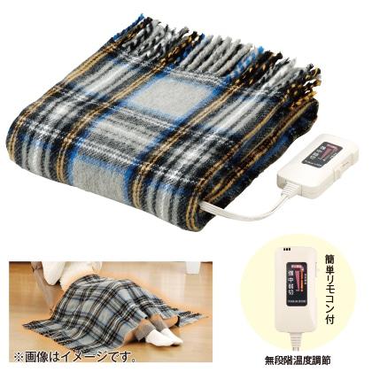 電気ひざ掛け毛布(グレー)