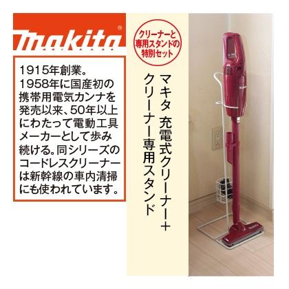 〈マキタ〉充電式クリーナー+クリーナー専用スタンド(レッド+スタンド)