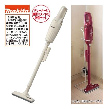 〈マキタ〉充電式クリーナー+クリーナー専用スタンド(アイボリー+スタンド)