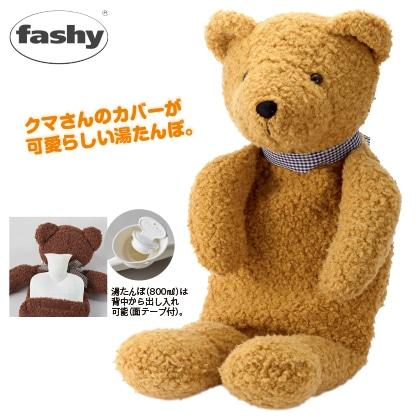 〈ファシー〉湯たんぽオリジナルベアー・ボビー(ブラウン)