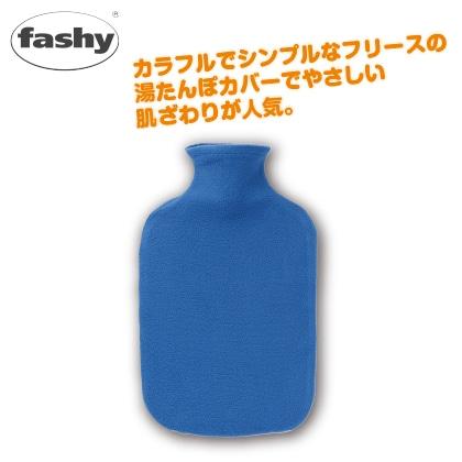 〈ファシー〉湯たんぽスタンダードタイプ(替えカバー付)フリース ブルー