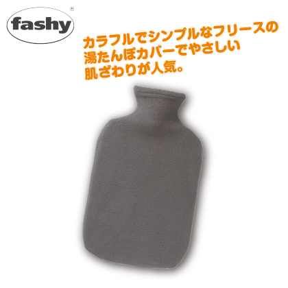 〈ファシー〉湯たんぽスタンダードタイプ(替えカバー付)フリース グレー