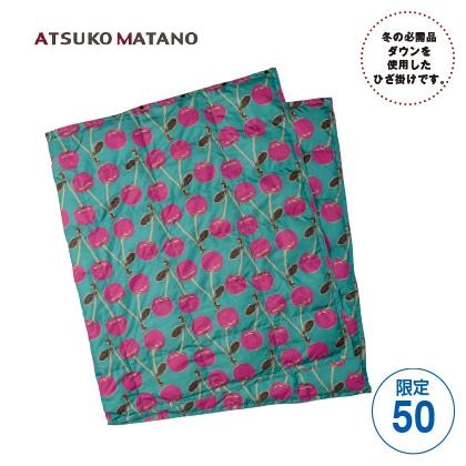 〈ATSUKO MATANO〉ダウンひざ掛け(グリーン系)