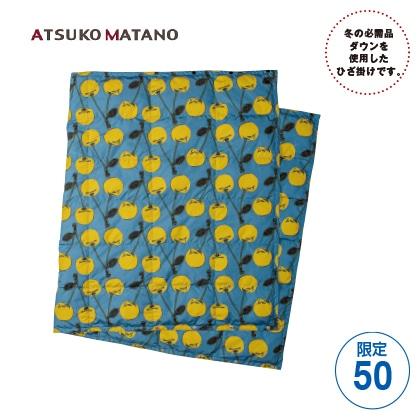 〈ATSUKO MATANO〉ダウンひざ掛け(ブルー系)